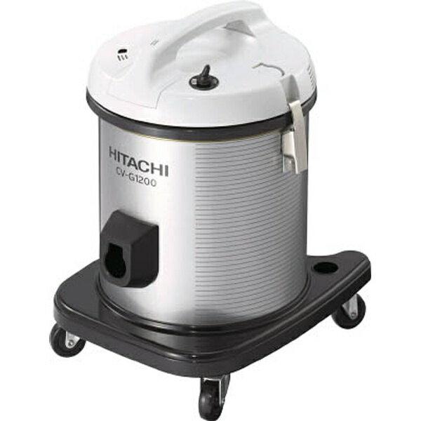 【送料無料】 日立 HITACHI 業務用掃除機 CV-G1200[CVG1200]