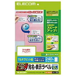 エレコム キレイ貼り 宛名・表示ラベル (A4サイズ:12面・20シート:240片) EDT-TMEX12R