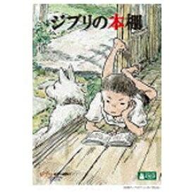 ウォルト・ディズニー・ジャパン ジブリの本棚 【DVD】