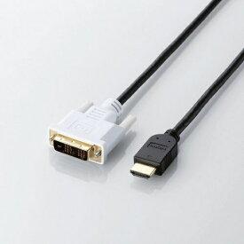 エレコム ELECOM 1.5m[HDMI ⇔ DVI-D 24pin] HIGH SPEED対応HDMI/DVI変換ケーブル DH-HTD15BK[DHHTD15BK]