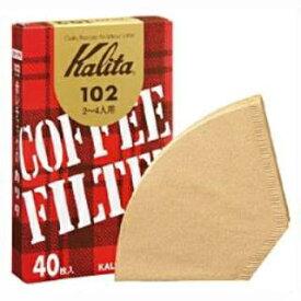 カリタ Kalita コーヒーフィルター 102濾紙 ブラウン箱入り40枚[102ロシブラウン40マイ]