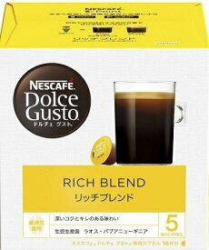 ネスレ日本 Nestle ドルチェグスト専用カプセル 「リッチブレンド 」(16杯分) ARM16001[ARM16001]