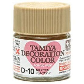 タミヤ TAMIYA デコレーションカラー D-10 ミルクティ