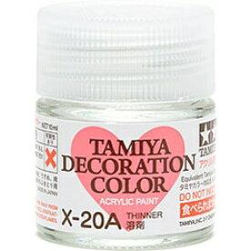 タミヤ TAMIYA デコレーションカラー X-20A 溶剤