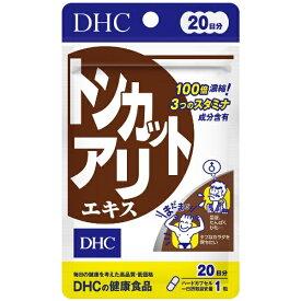 DHC ディーエイチシー DHC(ディーエイチシー) トンカットアリエキス 20日分(20粒)〔栄養補助食品〕【wtcool】