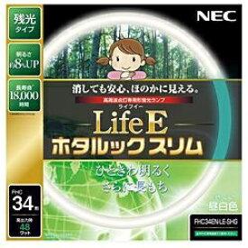 NEC エヌイーシー FHC34EN-LE-SHG 丸形スリム蛍光灯(FHC) LifeEホタルックスリム [昼白色][FHC34ENLESHG]