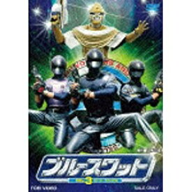 東映ビデオ ブルースワット Vol.3 【DVD】