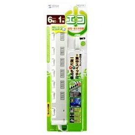 サンワサプライ SANWA SUPPLY 節電エコタップ (2ピン式・6個口・1m) TAP-S18-1[TAPS181]