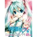 セガゲームス 初音ミク -Project DIVA- 2nd お買い得版 通常版【PSPゲームソフト】