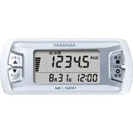 山佐時計計器 YAMASA MC-500 活動量計 マイカロリー ホワイト[MC500W]