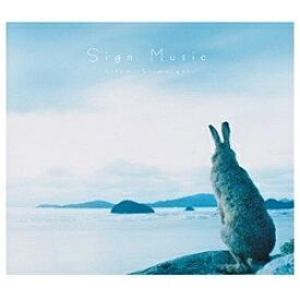 エイベックス・エンタテインメント Avex Entertainment 島谷ひとみ/Sign Music 初回生産限定盤 【CD】