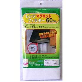 オーム電機 OHM ELECTRIC レンジフードフィルター(60cmマグネット付) AIR-C633A[AIRC633A]