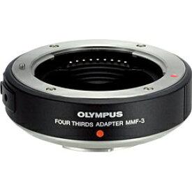 オリンパス OLYMPUS フォーサーズアダプター MMF-3 【ボディ側:マイクロフォーサーズ/レンズ側:フォーサーズ】[MMF3]