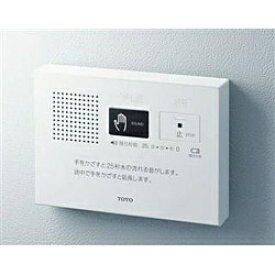 TOTO トートー トイレ用擬音装置 「音姫(乾電池タイプ)」 YES400DR ホワイト[YES400DR]