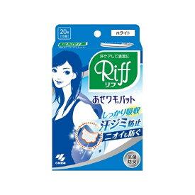 小林製薬 Kobayashi あせワキパットRiff(リフ) ホワイト 10組(20枚)