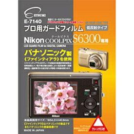 エツミ ETSUMI 液晶保護フィルム(ニコン COOLPIX S6300専用)E-7140[E7140プロヨウガードフィルムS]