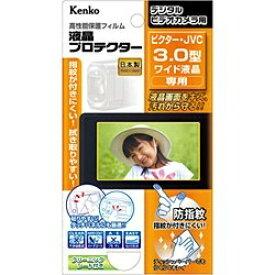 ケンコー・トキナー KenkoTokina 液晶プロテクター(ビクター・JVC 3.0型ワイド液晶用)EPV-VI30W-AFP[EPVVI30WAFP]