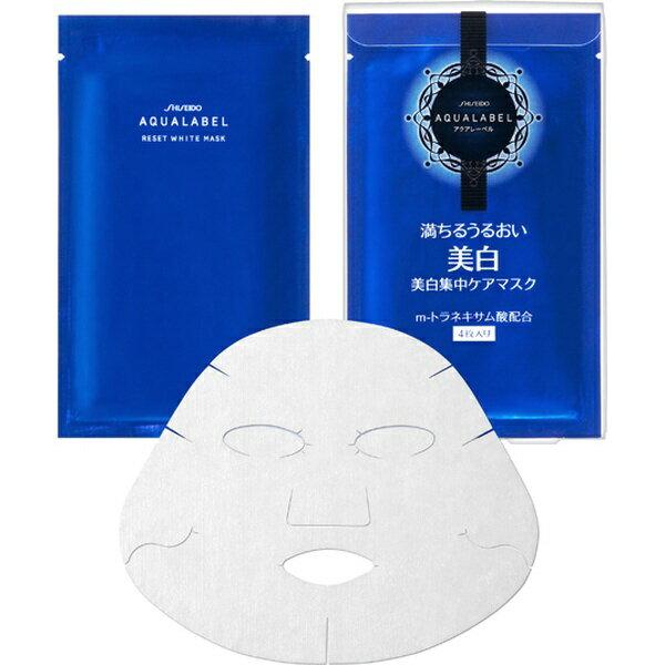 資生堂 shiseido 【AQUALABEL(アクアレーベル)】リセットホワイトマスク <4枚入り>(18mL×4枚)