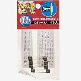 ヤザワ YAZAWA 【125V0.7A】 ガラス管ヒューズ(長さ30mm) GF07125