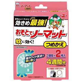 蚊に効くおそとでノーマット つめかえ 2枚入〔電池式〕アース製薬 Earth