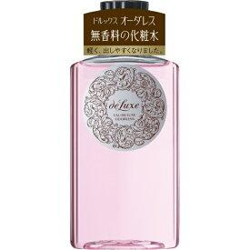 資生堂 shiseido deluxe (ドルックス)オードルックス(150ml)[化粧水]【wtcool】
