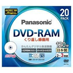 パナソニック Panasonic LM-AF120LH20 LM-AF120LH20 録画用DVD-RAM [20枚 /4.7GB /インクジェットプリンター対応][LMAF120LH20] panasonic
