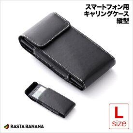 ラスタバナナ RastaBanana スマートフォン用[幅 65mm] キャリングケース (縦型・Lサイズ) RBCA016