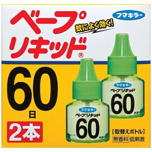ベープリキッド60日 無香料 2本入 〔コード式〕フマキラー FUMAKILLA