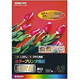 コクヨ KOKUYO カラープリンタ用紙 光沢紙(A3サイズ・100枚) KB-FG158[KBFG158]【wtcomo】