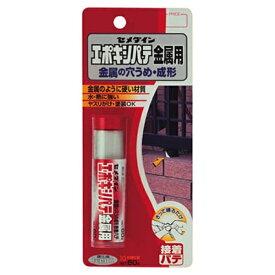セメダイン CEMEDINE エポキシパテ 金属用 HC-116 (汎用パテ)