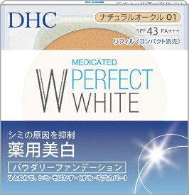 DHC ディーエイチシー DHC(ディーエイチシー) 薬用パーフェクトホワイト パウダリーファンデーション ナチュラルオークル01 リフィル(10g)〔ファンデーション〕