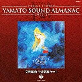 日本コロムビア NIPPON COLUMBIA (アニメーション)/YAMATO SOUND ALMANAC 1977-I 「交響組曲 宇宙戦艦ヤマト」 【CD】