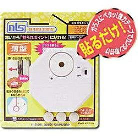 日本ロックサービス nihon lock service 防犯センサー 「音嫌い3号 薄型」 DS-SE-3T[DSSE3T]