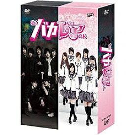 バップ VAP 私立バカレア高校 DVD-BOX 通常版 【DVD】