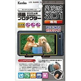 ケンコー・トキナー KenkoTokina 液晶保護フィルム(パナソニック LUMIX 3D1専用)KLP-PA3D1[KLPPA3D1]