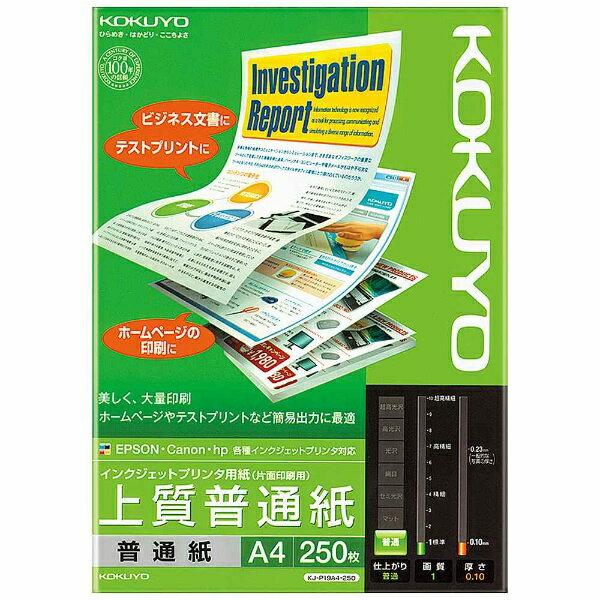 コクヨ インクジェットプリンタ用紙 上質普通紙 (A4・250枚) KJ-P19A4-250[KJP19A4250]