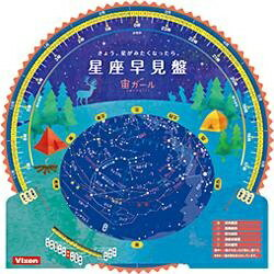 ビクセン Vixen 【自由研究向け】星座早観盤 for 宙ガール(キャンプ)