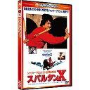 パラマウントジャパン スパルタンX 【DVD】