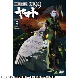 バンダイビジュアル BANDAI VISUAL 宇宙戦艦ヤマト2199 5 【DVD】