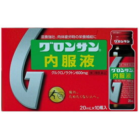 【第3類医薬品】 グロンサン内服液(20mL×10本)〔栄養ドリンク〕【wtmedi】LION ライオン