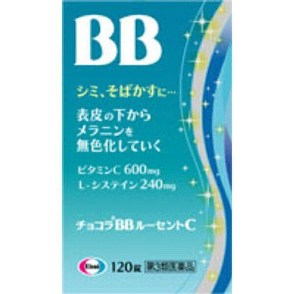 【第3類医薬品】 チョコラBBルーセントC(120錠)〔ビタミン剤〕エーザイ Eisai