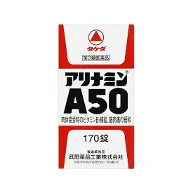 【第3類医薬品】 アリナミンA50(170錠)〔ビタミン剤〕【wtmedi】武田コンシューマーヘルスケア Takeda Consumer Healthcare Company