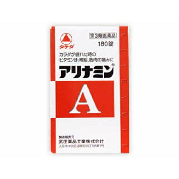 【第3類医薬品】 アリナミンA(180錠)〔ビタミン剤〕武田薬品工業 Takeda