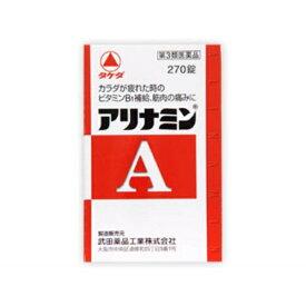 【第3類医薬品】 アリナミンA(270錠)〔ビタミン剤〕【wtmedi】武田コンシューマーヘルスケア Takeda Consumer Healthcare Company
