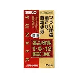 【第3類医薬品】 ユンケル1・6・12EX(150錠)〔ビタミン剤〕【wtmedi】佐藤製薬 sato