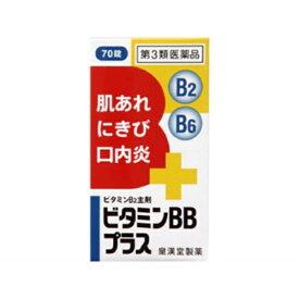 【第3類医薬品】 ビタミンBBプラス「クニヒロ」(70錠)〔ビタミン剤〕【wtmedi】皇漢堂製薬