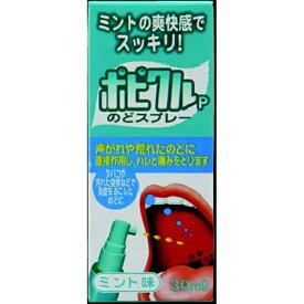 【第3類医薬品】 ポピクルPミント味(30mL)【wtmedi】共立薬品 KYORITSU PHARMACEUTICAL INDUSTRICAL