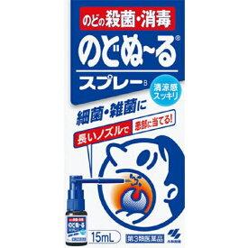 【第3類医薬品】 のどぬーるスプレー長いノズル (15mL)【wtmedi】小林製薬 Kobayashi