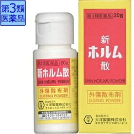 【第3類医薬品】 新ホルム散(20g)【wtmedi】大洋製薬 Taiyo Pharmaceutical
