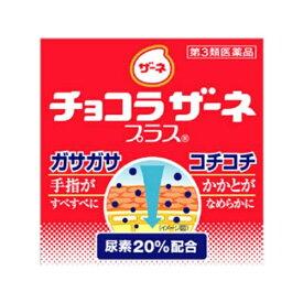 【第3類医薬品】 チョコラザーネプラス(60g)【wtmedi】エーザイ Eisai